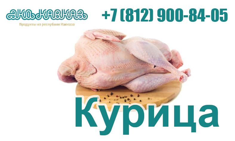 курица - Магазин качественных продуктов с Кавказа