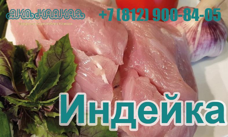 Индейка - Магазин качественных продуктов с Кавказа