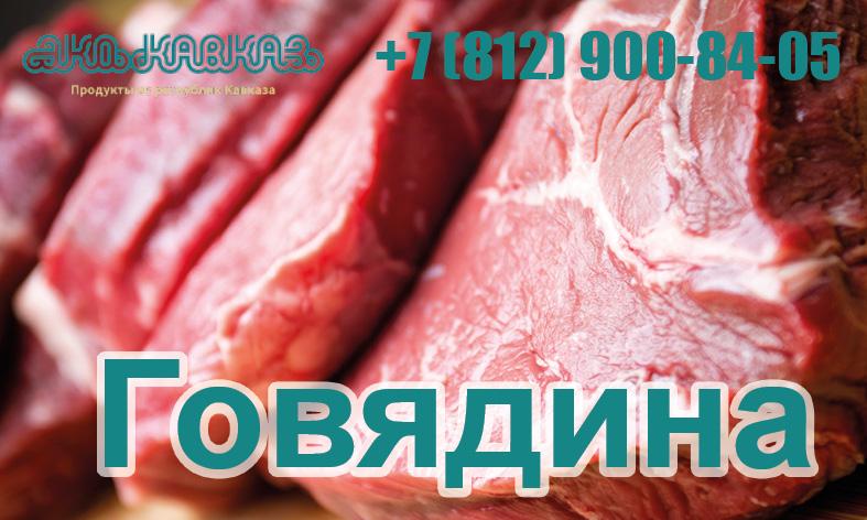 Говядина - Магазин качественных продуктов с Кавказа