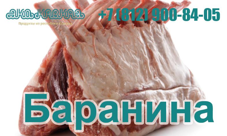Баранина - Магазин качественных продуктов с Кавказа