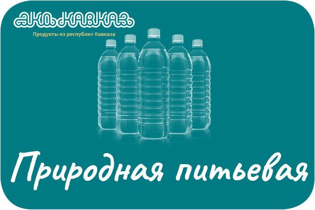 природная питевая вода эко кавказ