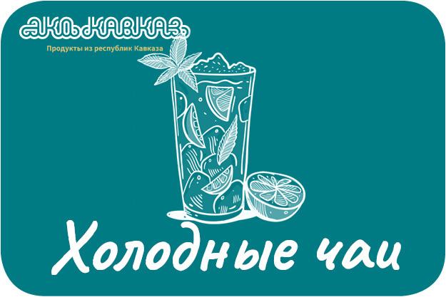 холодные чаи эко кавказ