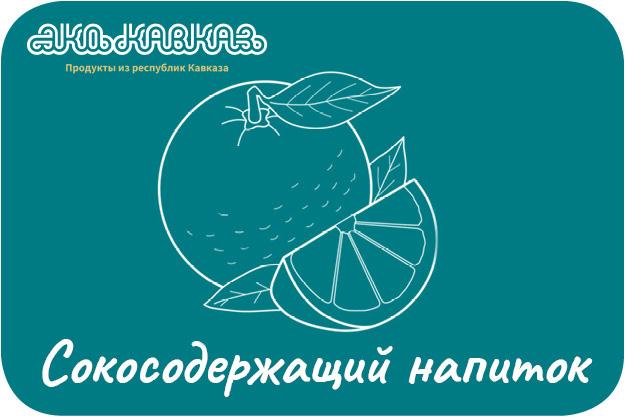 сокосодержащие напитки эко кавказ
