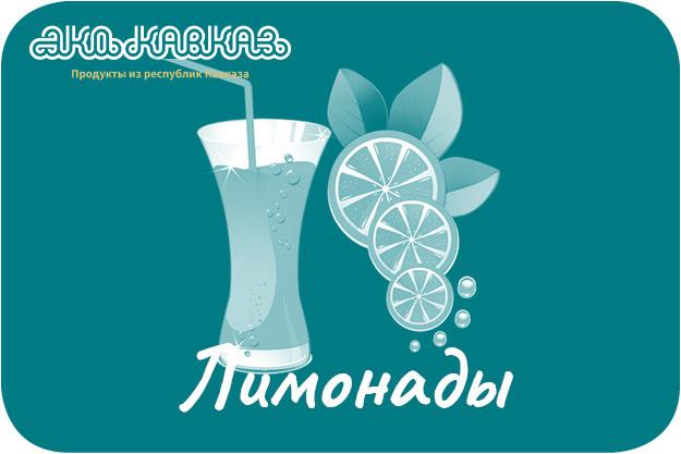 лимонады эко кавказ